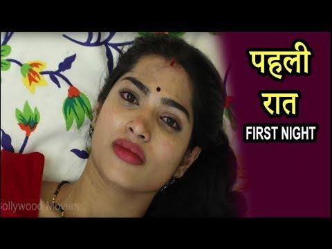 Download पहली रात - Pahali Raat – New Hindi Short Movie – Film 2020