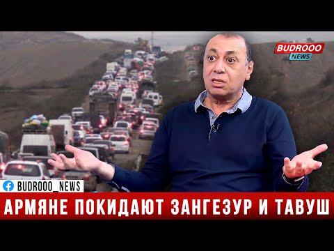 Ара Галоян: Через пару лет в Зангезуре не останется ни единого армянина