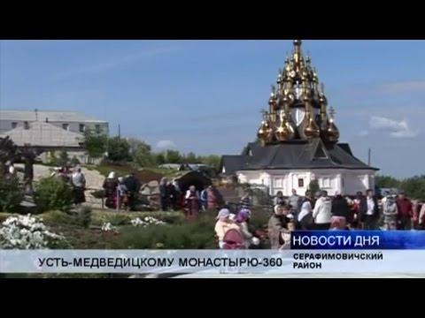 Усть-Медведицкому Спасо-Преображенскому женскому монастырю - 360 лет.