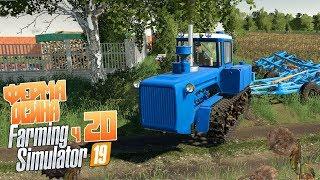 Наконец купил! Свой трактор - ч20 Farming Simulator 19