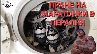 Пране на маратонки в пералня  а.С.м