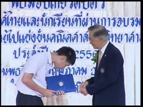 มอบเกียรติบัตรนักเรียนโครงการโอลิมปิกวิชาการ ปี2556 ตอน 2