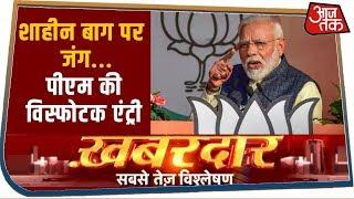 Shaheen Bagh पर अब तक का सबसे तीखा प्रहार, Modi की दहाड़ ! | Khabardar | Feb 3, 2020
