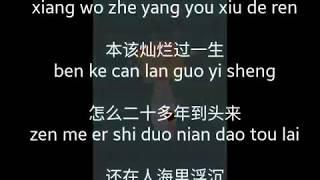 Xiang Wo Zhe Yang De Ren Lyric