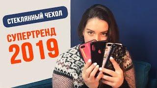 Стеклянный Чехол - Главный Тренд 2019 Года! Розыгрыш Призов!