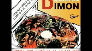 Скачать Аудиоспектакль Dimon по мотивам повести протоиерея Александра Торика Димон