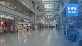 공항 대기업 면세점 임대료 20%감면 / KBS뉴스(N…