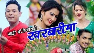 Kharbarima by Badri Pangeni & Mira Giri घाँस काट्दा मायाले डोको समाईदियो|FullVideo|BindabasiniMusic