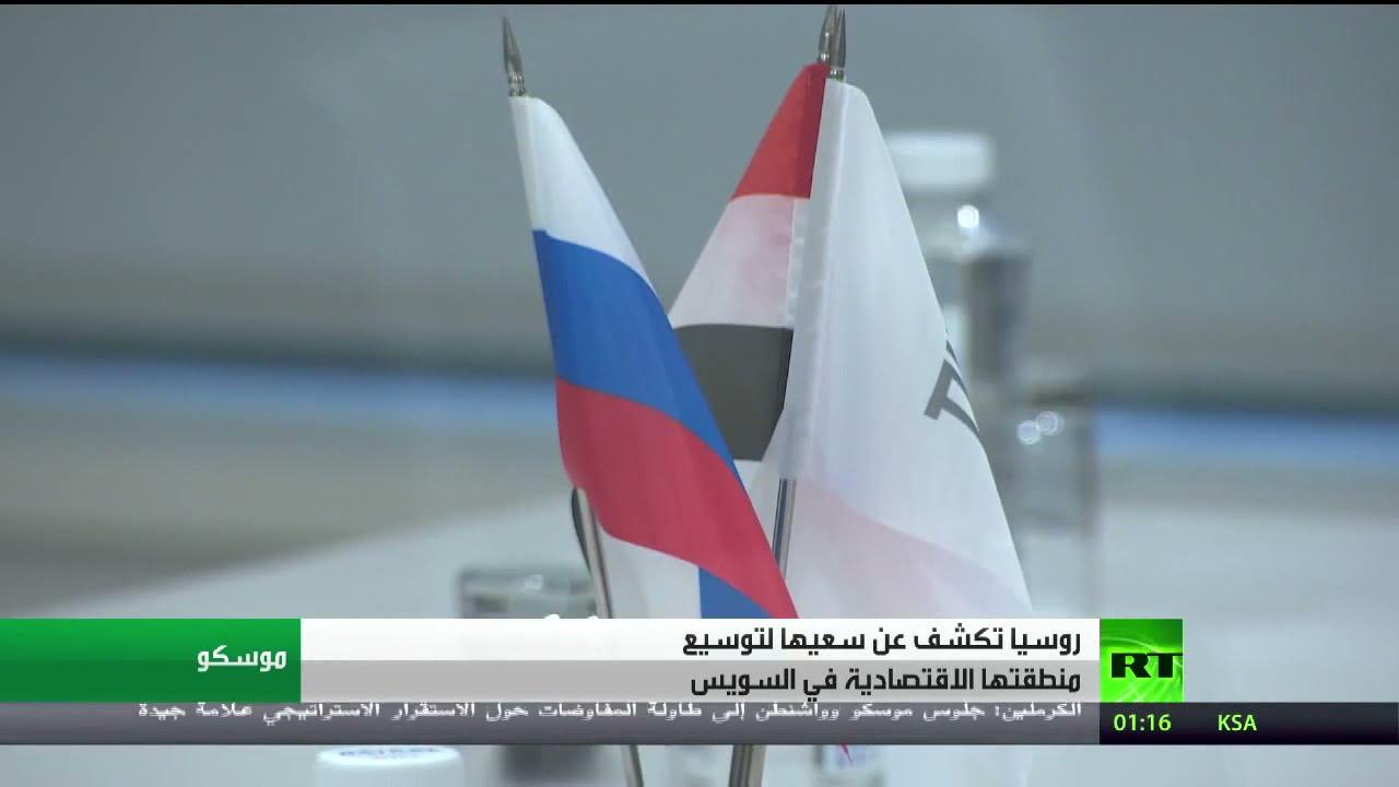 روسيا تكشف عن سعيها لتوسيع منطقتها الاقتصادية في السويس  - 01:54-2021 / 7 / 29