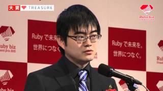 Gambar cover Ruby biz グランプリ大賞/トレジャーデータ株式会社