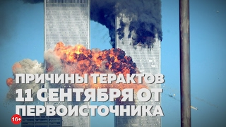 Письмо организатора терактов 11 сентября Обаме