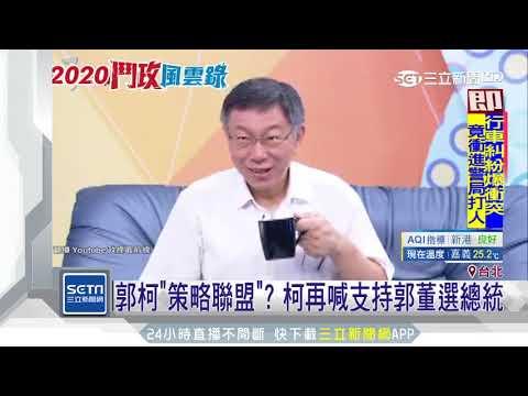 柯再度喊話支持郭!評韓當總統「憂慮惶恐」|三立新聞台