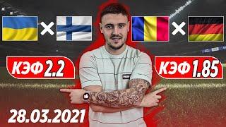 Украина Финляндия Румыния Германия прогноз на сегодня прогноз на футбол