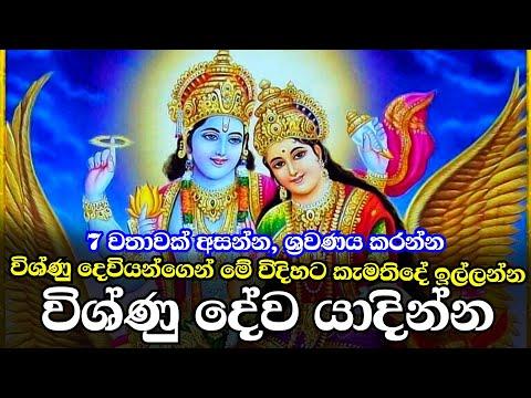 විශ්ණු දේව යාදින්න | Blessings Of Lord Vishnu Apa Pansala | Tv Nine Sri Lanka