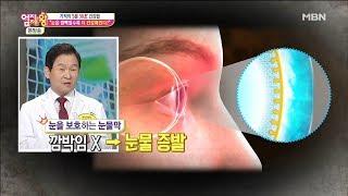 눈은 깜빨일수록 더 건강해진다? [엄지의 제왕 145회]