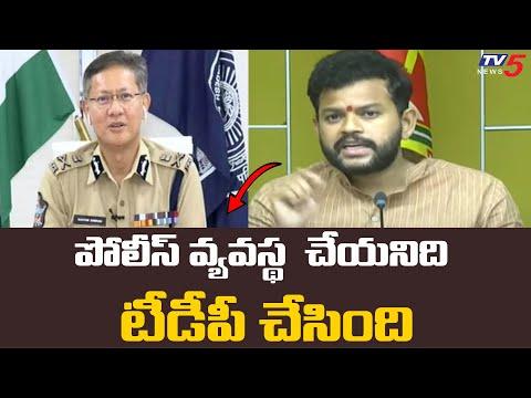 TDP MP Ram Mohan Naidu Comments On AP DGP Over Drugs Scam In Vijayawada   TV5 News Digital