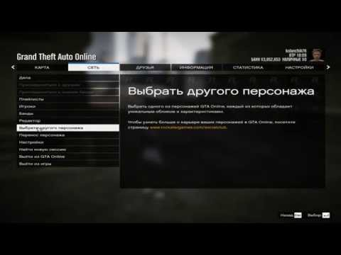 Как начать новую игру в гта 5 онлайн