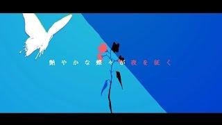 【初音ミク】ボニータ【syudou】