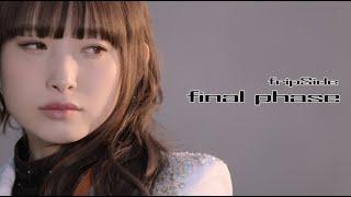 【fripSide】「final phase」 MV short ver.