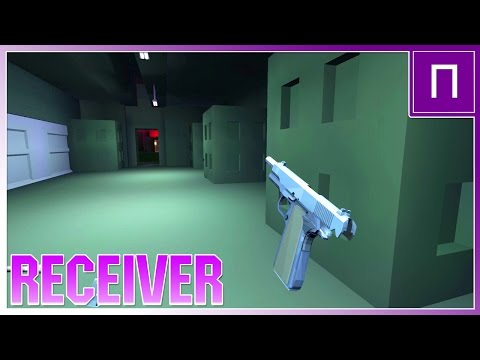 Receiver - Симулятор стрельбы из оружия