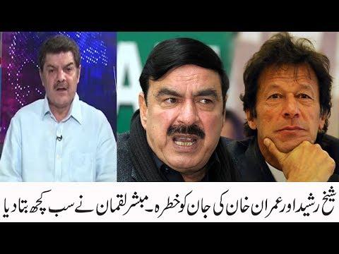 Kya Imran Khan or Sheikh Rasheed ki Jaan ko khatra Hai??