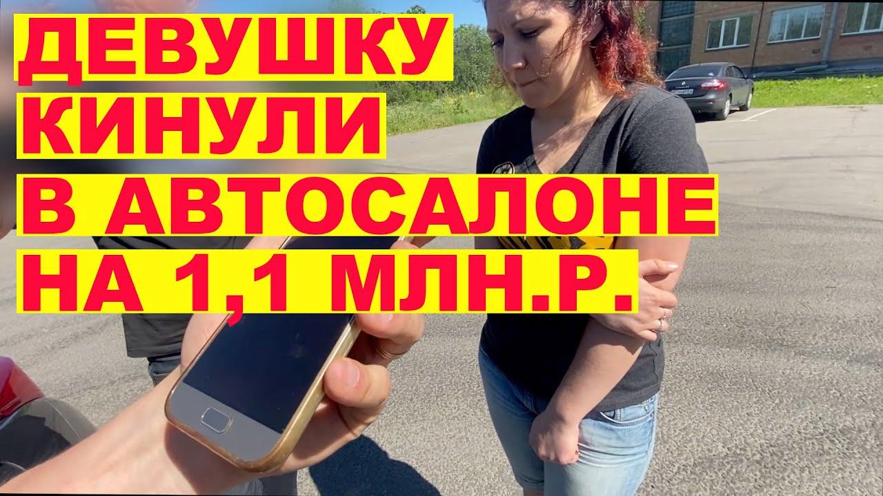 Девушку кинули в автосалоне на 1.1 млн.р.