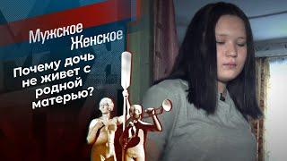 Украденная дочь, или Ненужная мать. Мужское / Женское. Выпуск от 01.04.2021