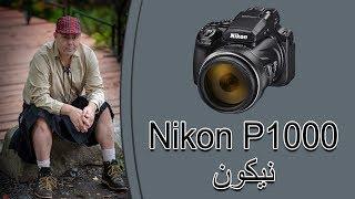 مراجعة وتجربة نيكون Nikon P1000