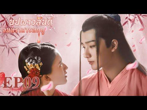 [ซับไทย]ซีรีย์จีน   บุปผาวสันต์ จันทราสารทฤดู(Love Better Than Immortality)  EP.9  ซีรีย์จีนยอดนิยม