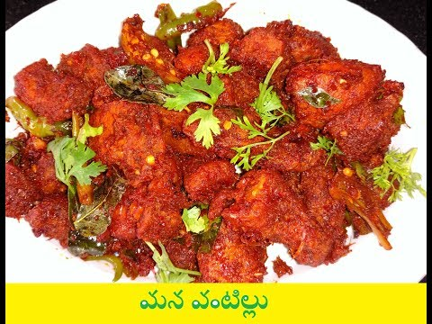 Hyderabadi Chicken 65 Restaurant Style in Telugu