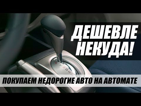 САМЫЕ ДЕШЕВЫЕ МАШИНЫ С АВТОМАТОМ. ТОП-6
