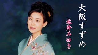 大阪すずめ 永井みゆき&永井みゆき
