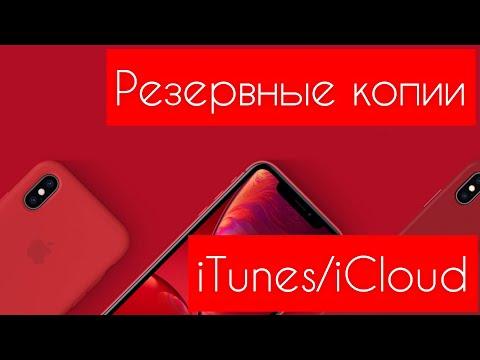 ����Как СОЗДАВАТЬ резервную КОПИЮ в iTunes на ПК и iCloud на iPhone/iPad���� - Apple Experts