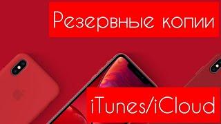 🔸🔹Как СОЗДАВАТЬ резервную КОПИЮ в iTunes на ПК и iCloud на iPhone/iPad🔹🔸 - Apple Experts