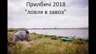 """Карпфішинг, ловля в завоз на водоймі Прилбичі """"Trident Lake"""" 2018"""
