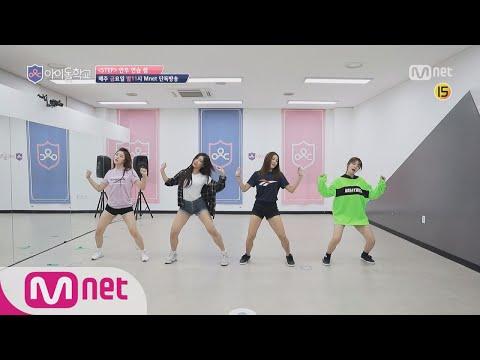 Idol School [스페셜]'♬STEP' 안무 연습캠 이시안,빈하늘,신시아,타샤 (원곡 카라) 170908 EP.8