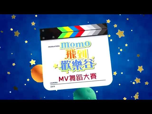 momo親子台│ MOMO飛到歡樂谷 MV舞蹈大賽