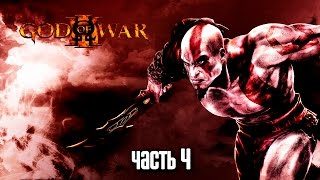 Прохождение God of War 3 Remastered [60 FPS] — Часть 4: Дворец Аида