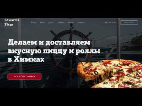 Пицца и роллы в Химках | Сайты на Тильде | Николай Самышев