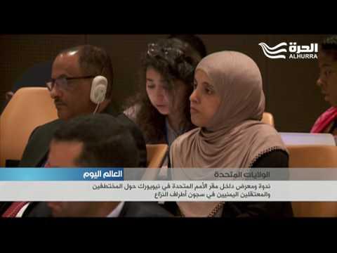 ندوة ومعرض داخل مقر الأمم المتحدة في نيويورك حول المختطفين والمعتقلين اليمنيين في سجون أطراف النزاع  - 19:21-2017 / 7 / 25