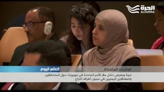 ندوة ومعرض داخل مقر الأمم المتحدة في نيويورك حول المختطفين والمعتقلين اليمنيين في سجون أطراف النزاع