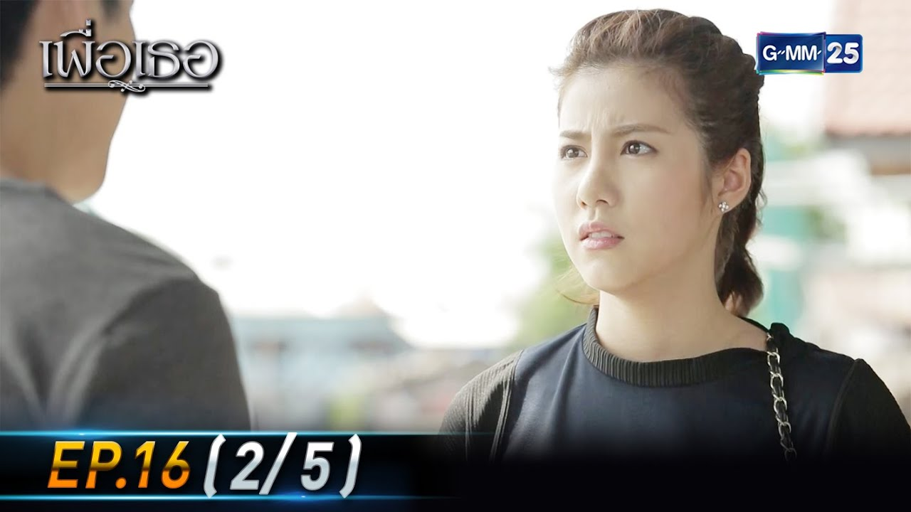 Download เพื่อเธอ | EP.16 (2/5) | 25 มิ.ย. 64 | GMM25