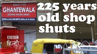 225 years old sweet shop shuts down: BBC Hindi