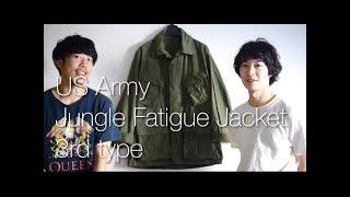 【大人気ミリタリージャケット】アメリカ軍ジャングルファティーグジャケットの紹介!!!