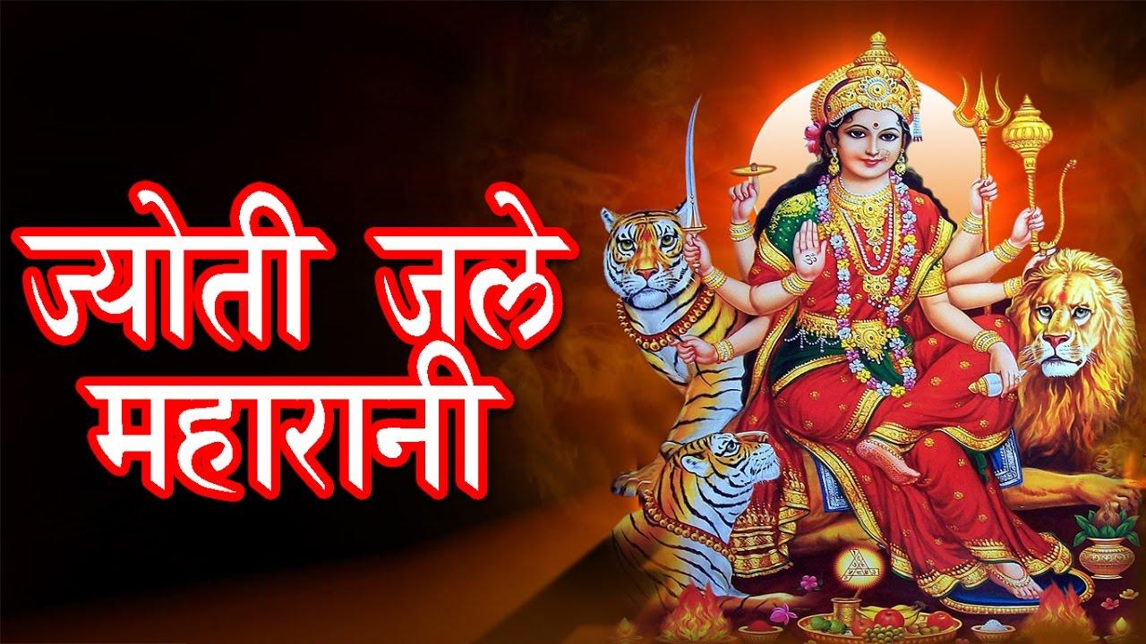 Jyoti Jale Maharani ## Sima Pourwal ## Superhit Devotional Song 2016