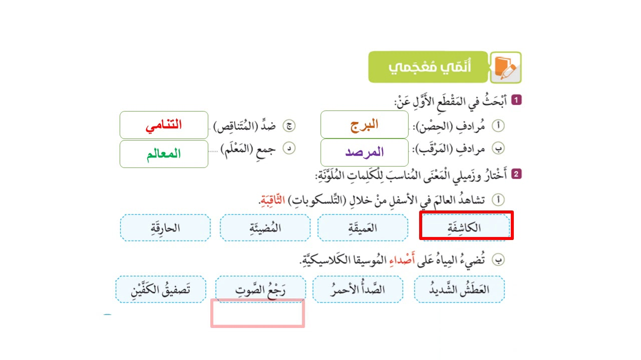 حل درس برج خليفة لغة عربية فصل أول صف سابع Youtube