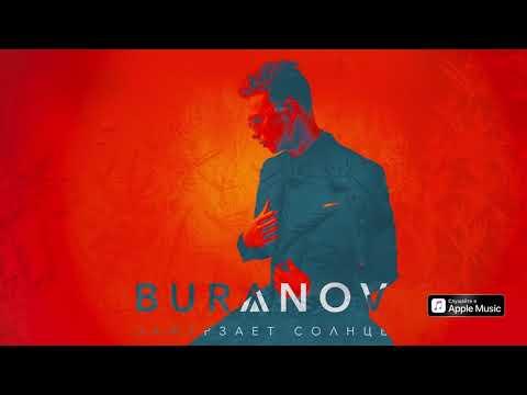 видео: BURANOV - Замерзает солнце ( Official audio )