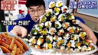 뭐?? 전메뉴가 천원?? 산더미처럼 쌓은 김밥.. 사장님놀라심Kimbap (gimbap) mukbang 야식이 먹방