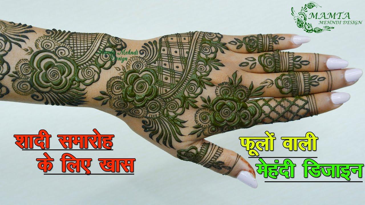 शादी समारोह के लिए खास मेहंदी डिजाइन 2020 | फूलों वाली खूबसूरत मेहंदी डिजाइन | ममता मेहंदी डिजाइन