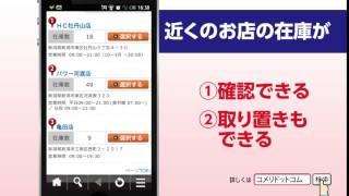 コメリドットコムアプリ【CM】